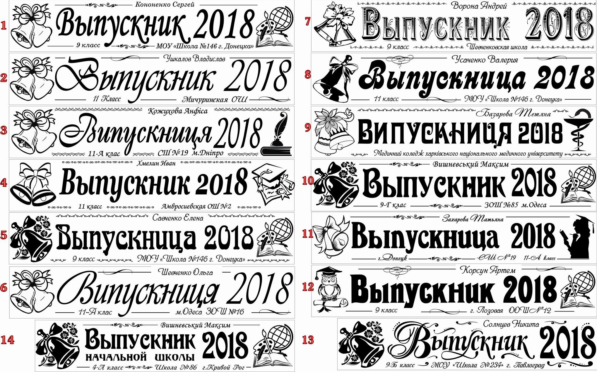 Наградные ленты выпускникам мастерской Долина Грёз