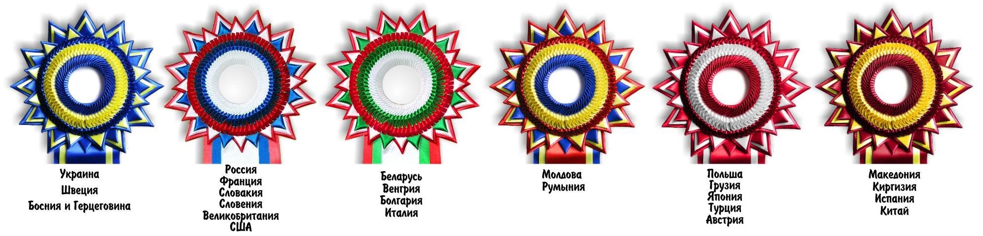Наградные розетки в национальных цветах