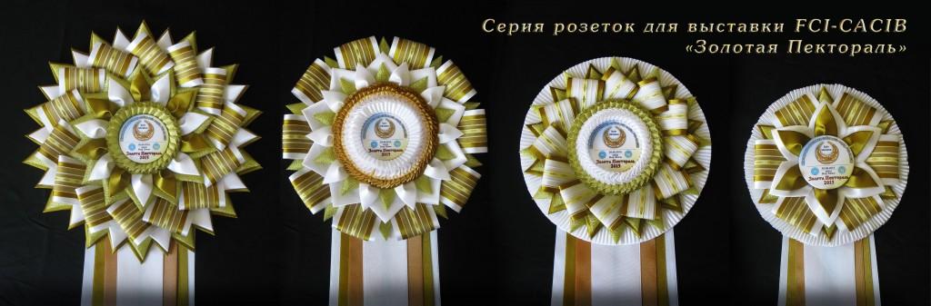 Наградные розетки мастерская Долина Грёз