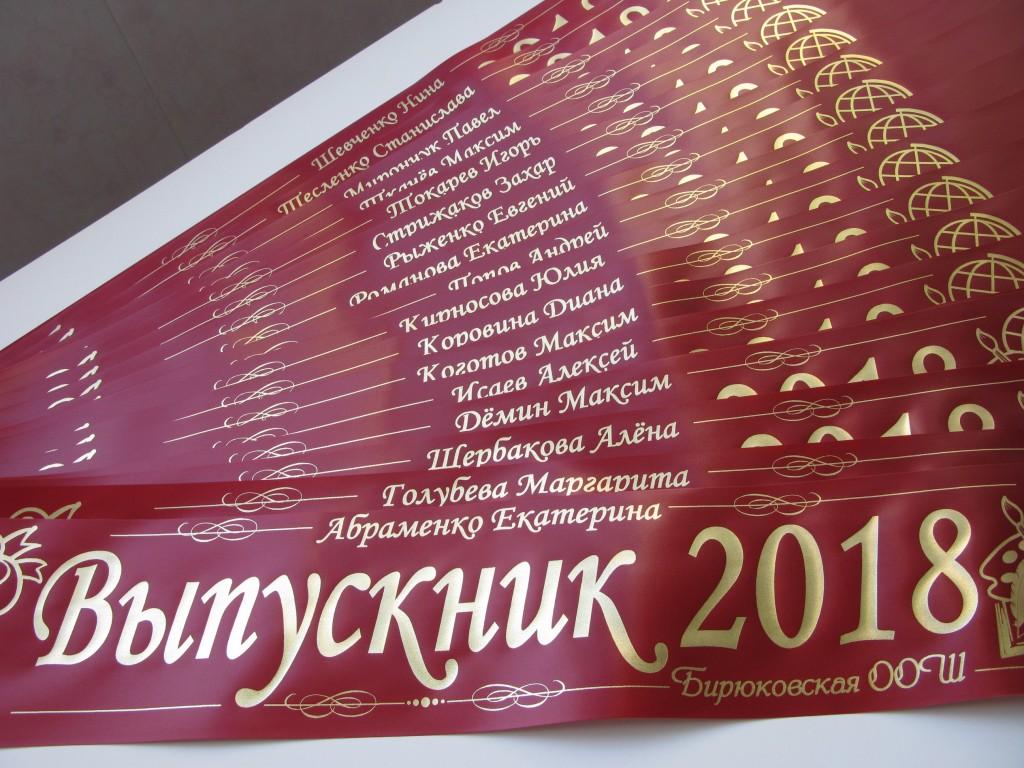 Именные наградные ленты выпускникам 2017