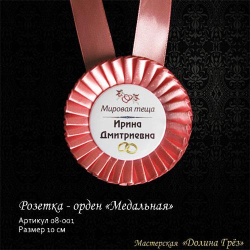 Наградные розетки мастерской Долина Грез