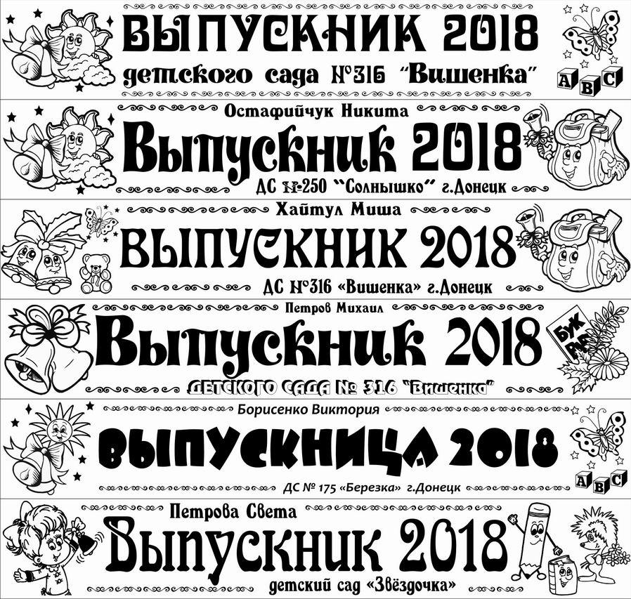 наградные ЛЕНТЫ для выпускников школ и детских садов