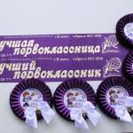 Фиолетовые наградные ленты выпускникам