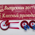 Темно-красные наградные ленты выпускникам