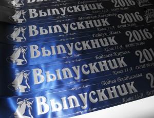 Наградные ленты для выпускников-2016