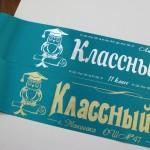 Бирюзовые наградные ленты выпускникам