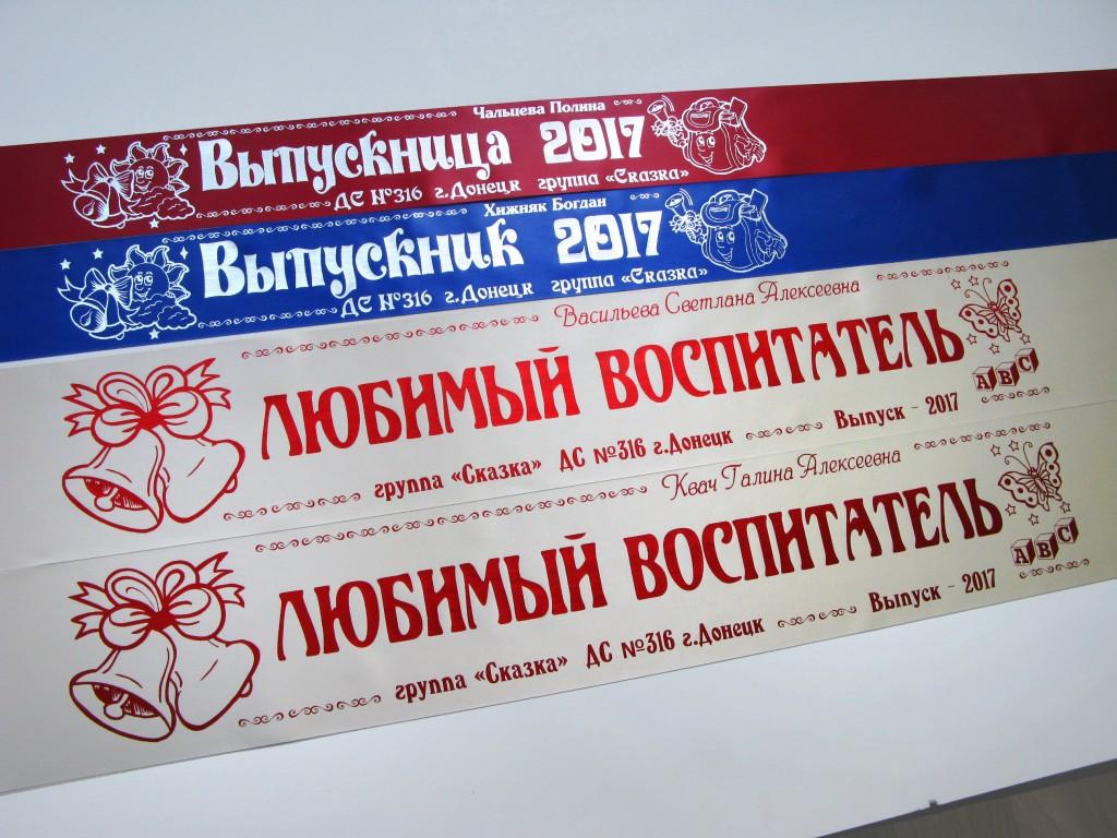 Наградные ленты выпускникам детского сада