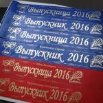 Синие наградные ленты выпускникам