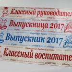 Наградные ленты выпускникам