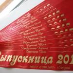 Красные наградные ленты выпускникам