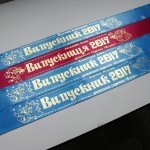Голубые и темно-красная наградные ленты выпускникам