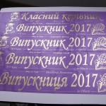 Лавандовые наградные ленты выпускникам