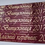 Бордовые наградные ленты выпускникам