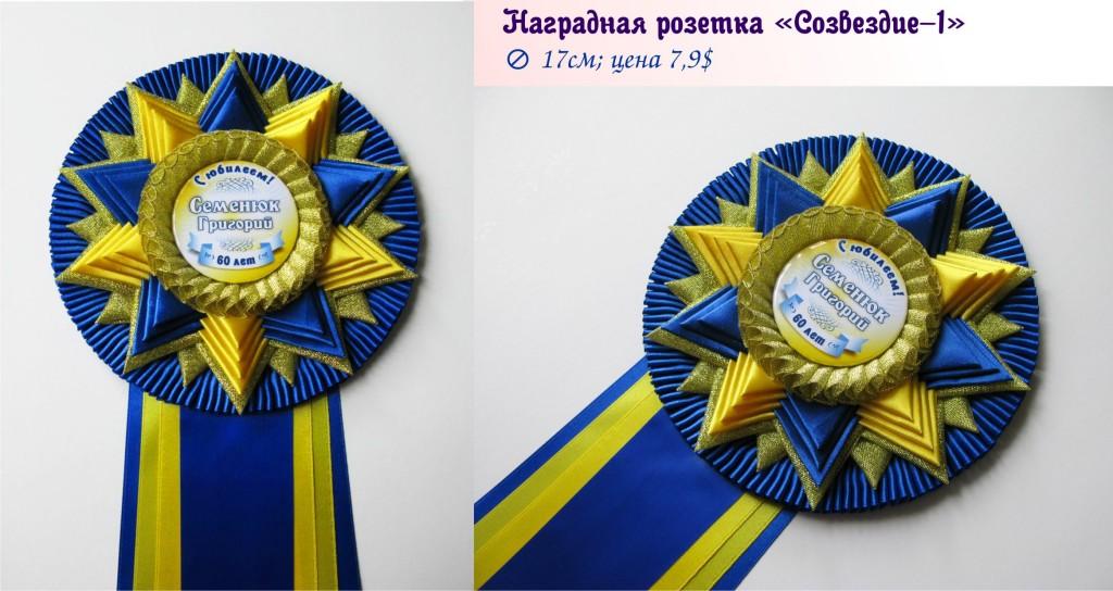 Наградные розетки мастерская Долина Грез