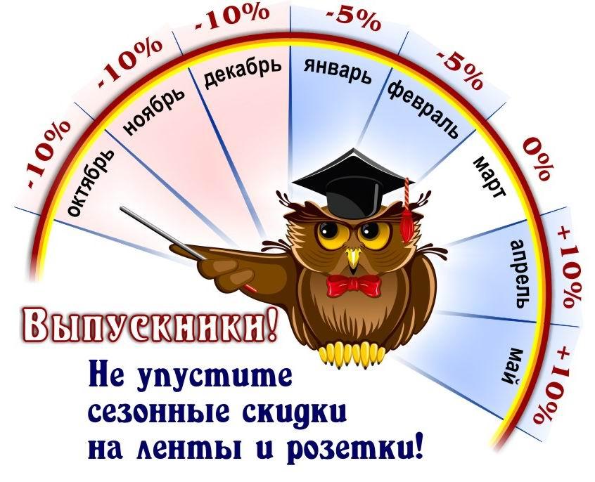 Сезонные скидки для выпускников