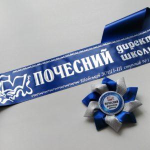Медаль «Выпускник 2019» — «Юбилейная»