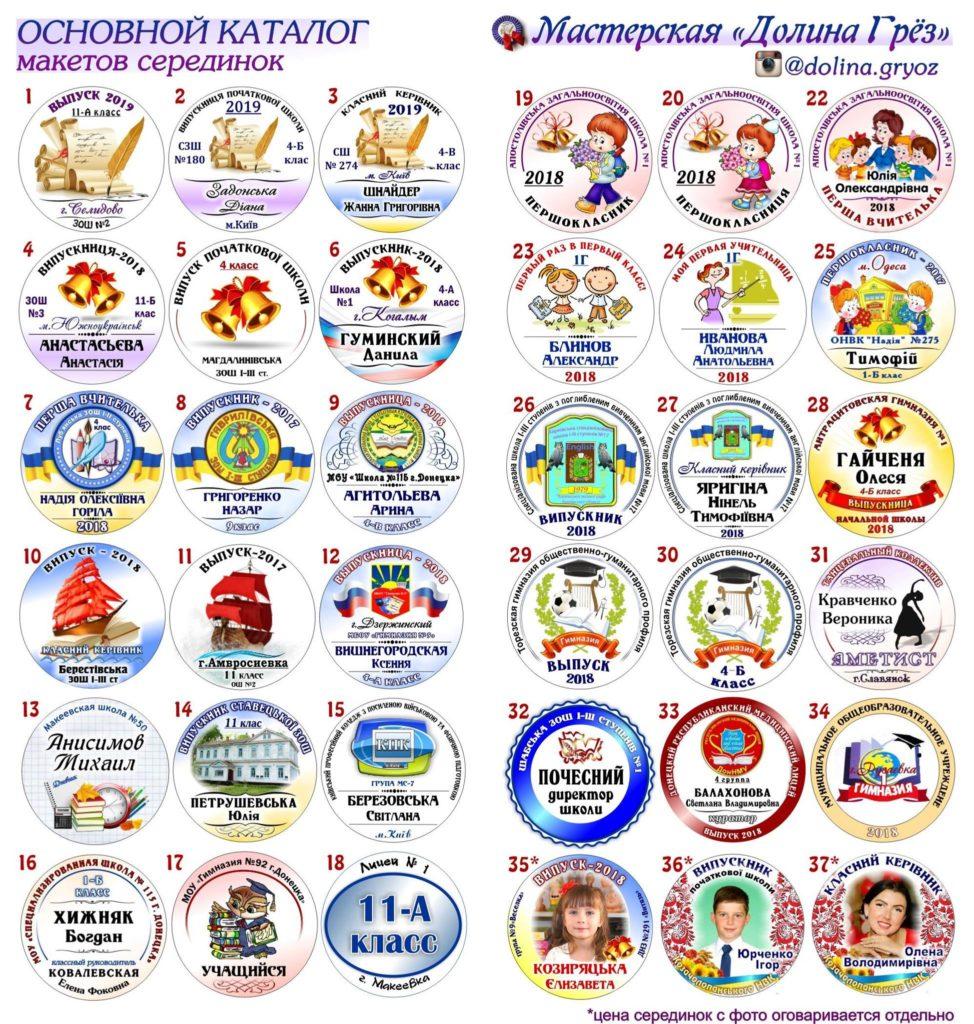 Основной каталог макетов серединок