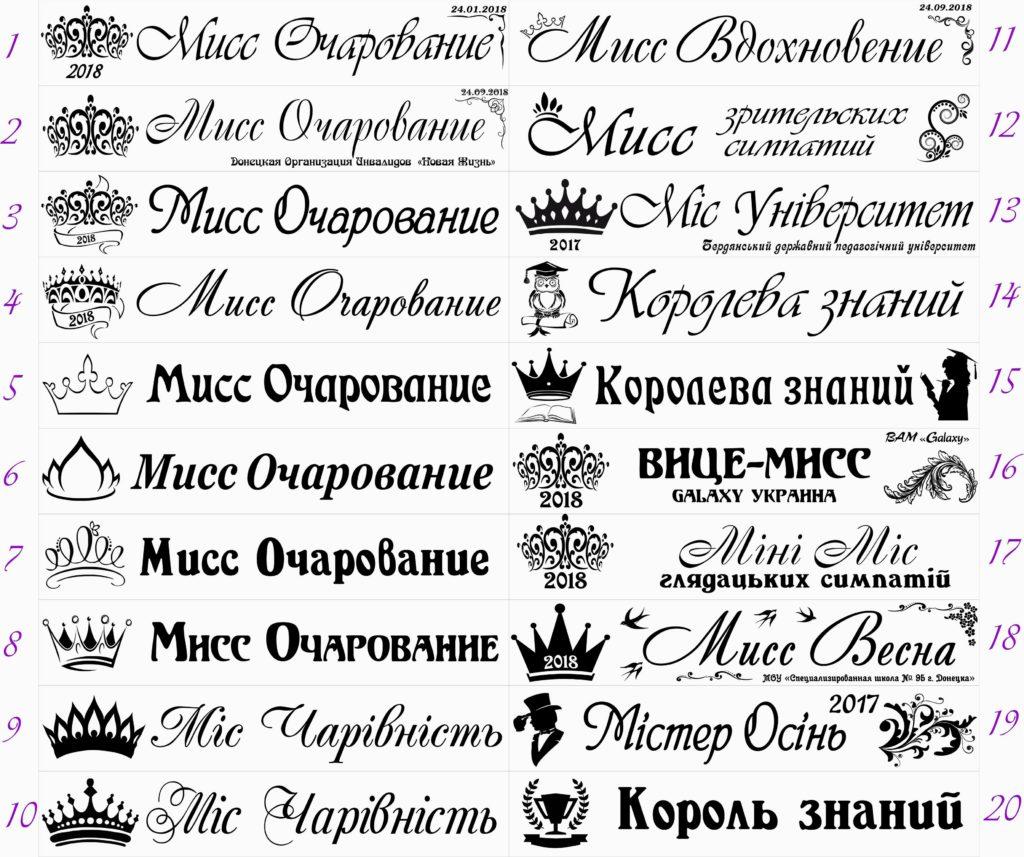 Макет надписей на конкурс красоты