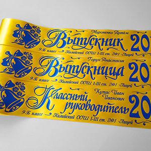 Желтые ленты Выпускник
