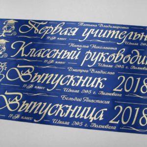 Ленты «Выпускник 2019»