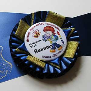Розетки из атласных лент (медали)