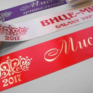 Ленты Мисс на конкурс красоты
