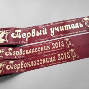 Ленты Первоклассник