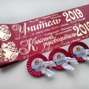 Ленты и розетки Выпускник 2019
