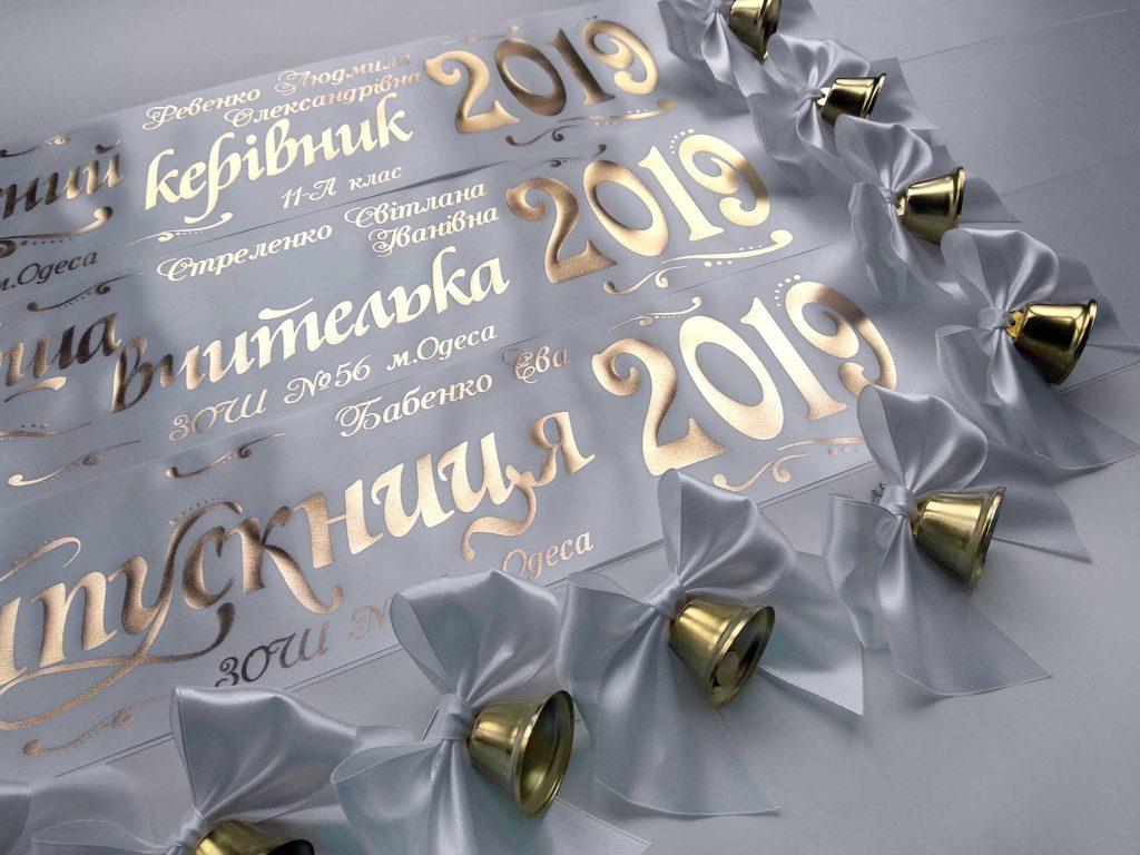 Ленты Выпускник 2019
