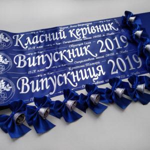 Ленты Выпускник 2019 в комплекте с бантиками из атласных лент с колокольчиками