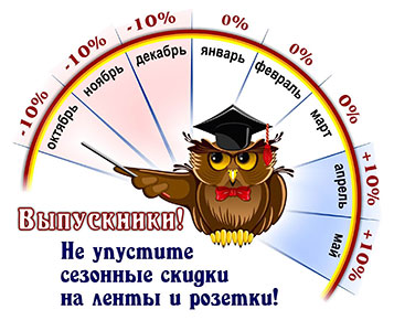 Скидка-выпускникам