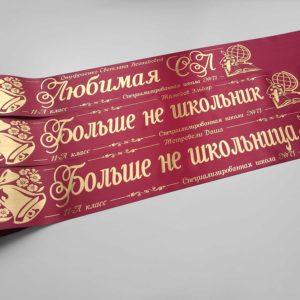 Темно-красные ленты выпускник