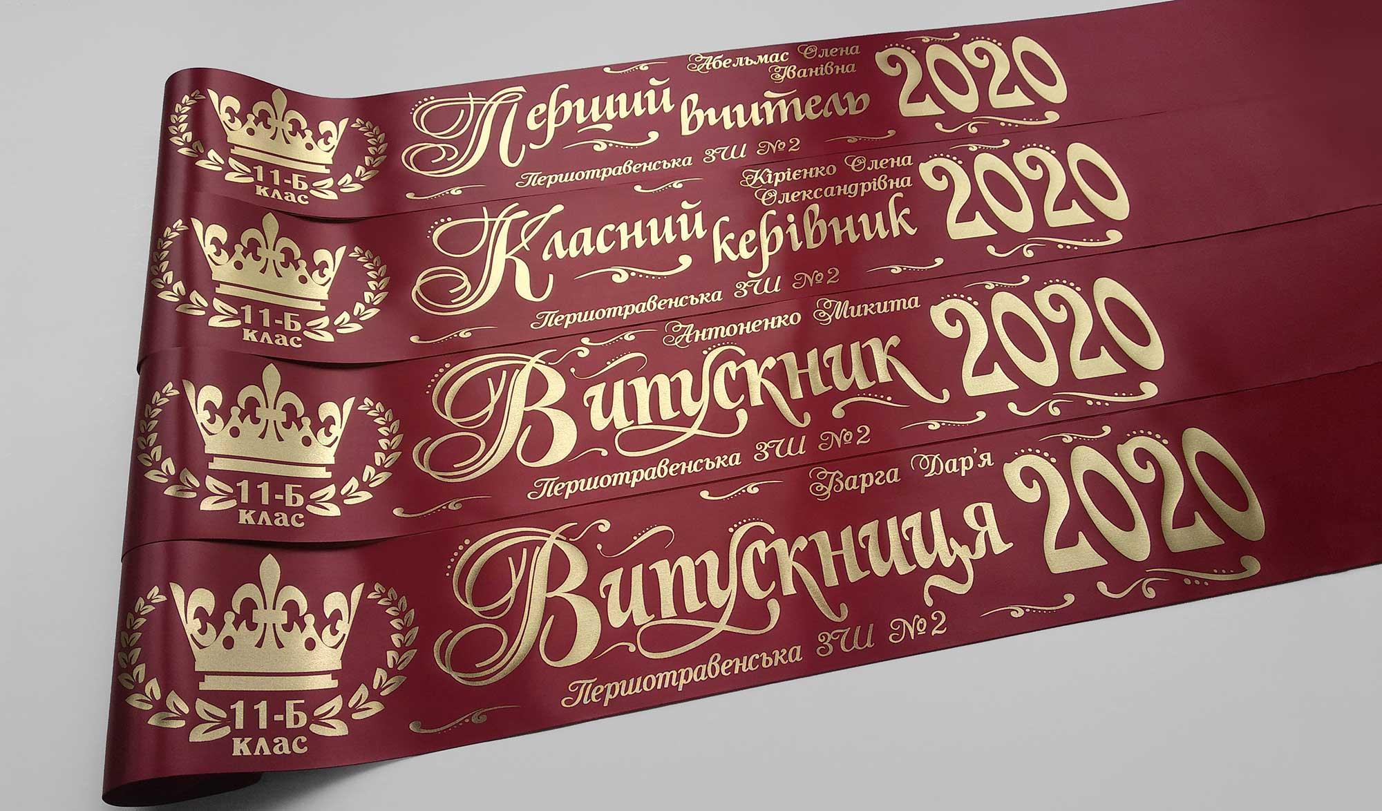 Именные ленты выпускник 2020 от Долины Грёз