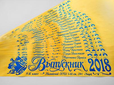 Жёлтые ленты выпускник