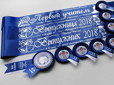 Синие ленты выпускник
