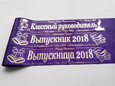 Фиолетовые ленты выпускник