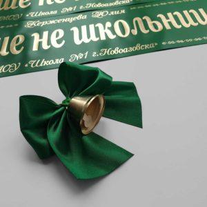 Ленты выпускник зеленого цвета с бантиком с колокльчиком