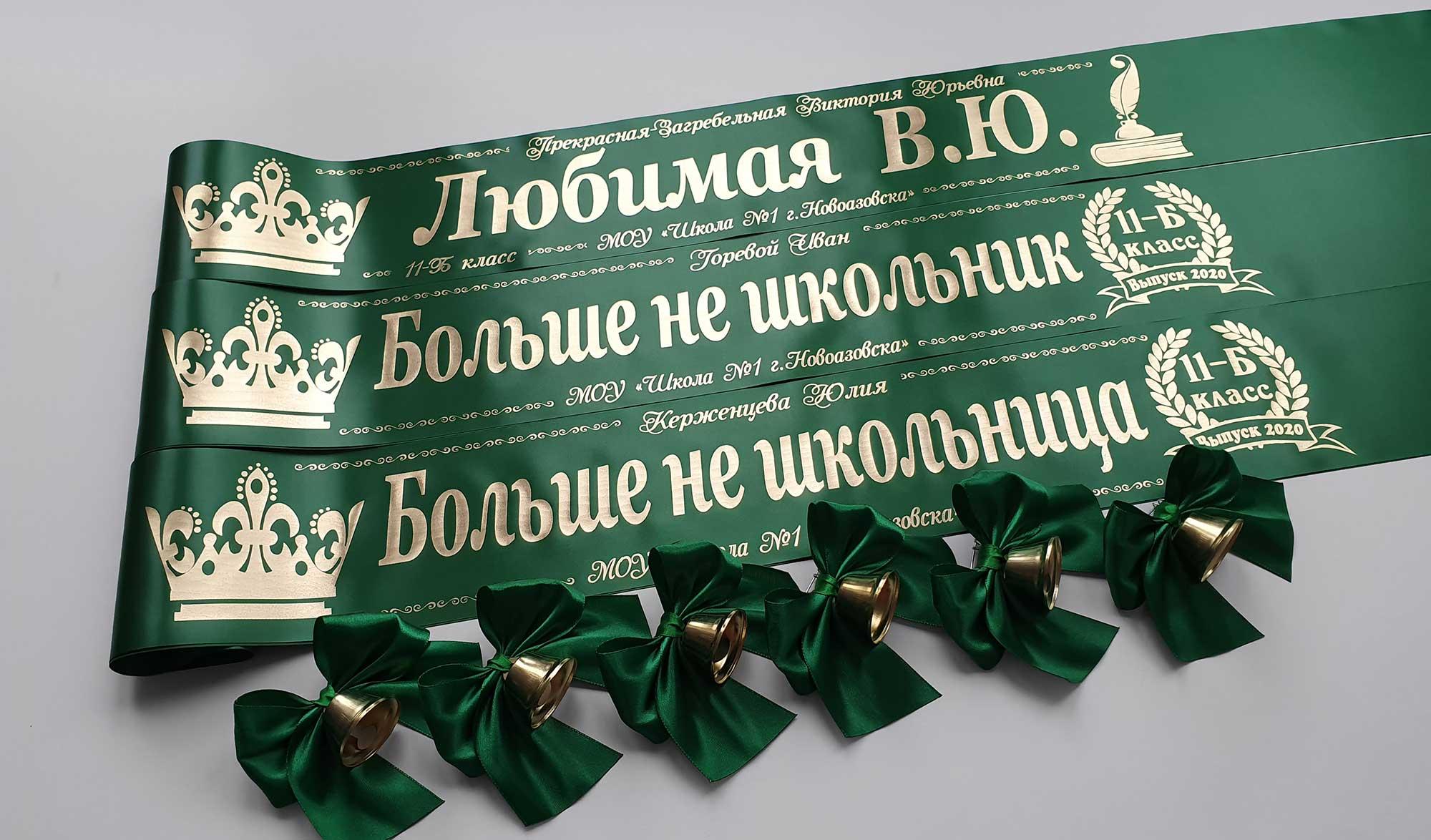 Ленты выпускник зеленого цвета