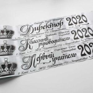 Серебристые ленты выпускник 2020