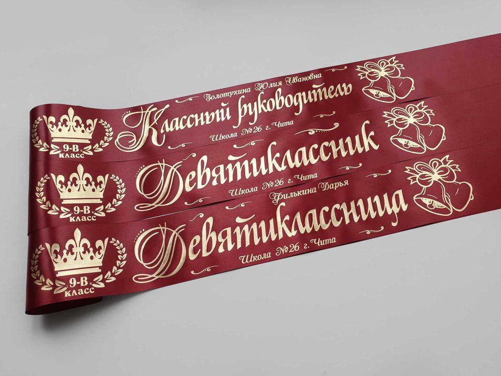Именные ленты «Девятиклассник (-ца)» и Классный руководитель бордового цвета, бантики с колокольчиками, именная розетка для классного руководителя.