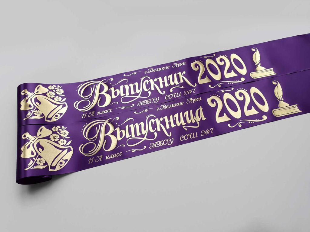 Фиолетовые ленты и розетки Выпускник 2020