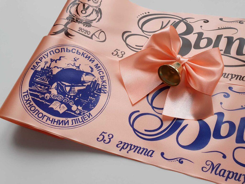 Персиковые именные ленточки и колокольчики для выпускников!