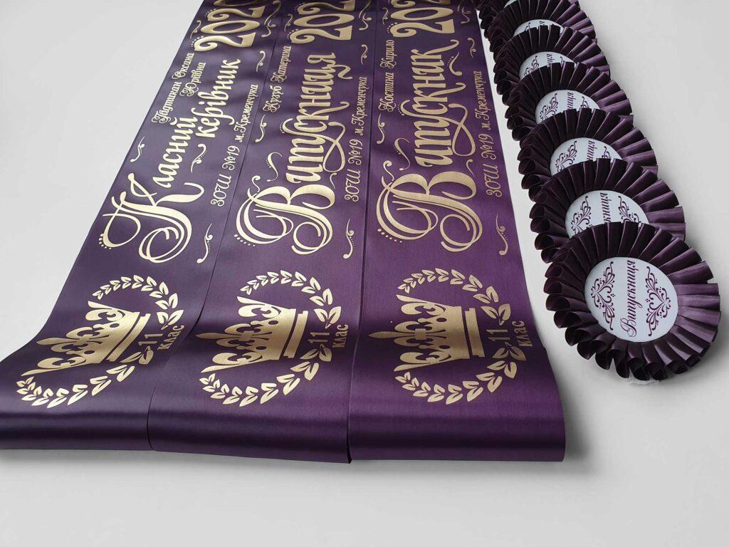 Сливовые именные ленточки для выпускников и педагогов, и розетки на руку для выпускниц!
