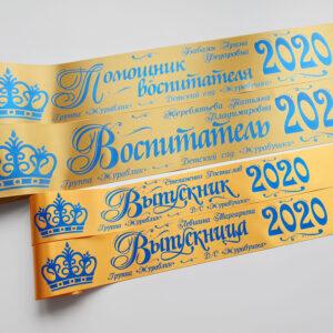 Именные ленточки для выпускников и педагогов детского сада! Золотые (шириной 10 см) - педагогам и темно-желтые (шириной 6 см) деткам.