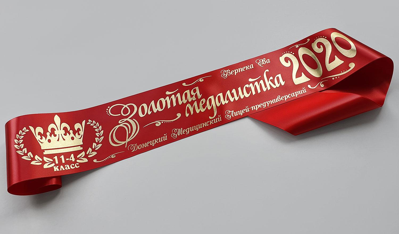 "Красная атласная именная ленточка ""Золотая медалистка""!"