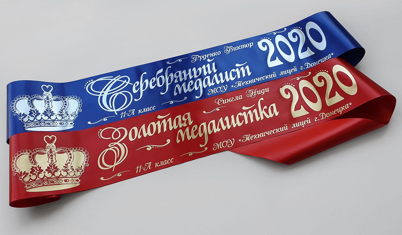 Ленточки для Золотых и Серебряных медалистов!