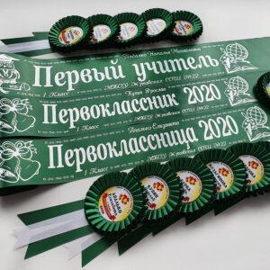 Именные ленты и розетки для Первоклассников 2020 и Первого учителя! Заказывайте со скидкой 10%!