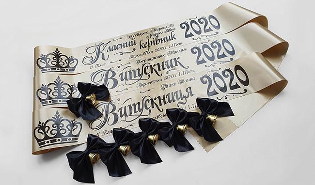 Стрічки на випускний 2020