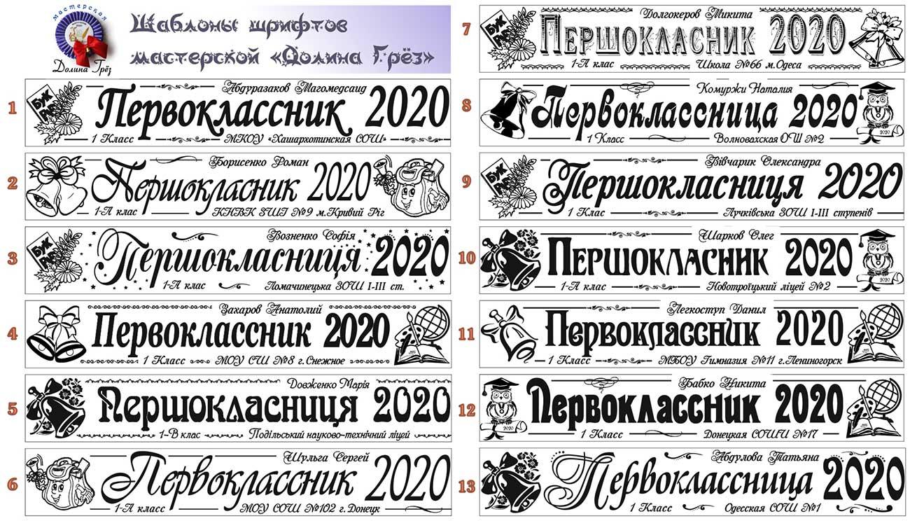 Макет надписей Первоклассник