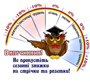 Снижка 10%